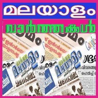Download Top 49 E-Vartha Malayalam Games & APPS on GAM8 com