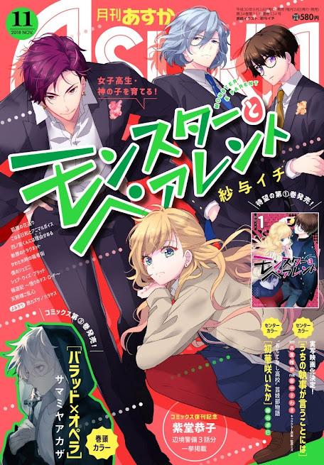 『月刊ASUKA 2018年11月号』