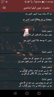 Download jaun Elia | Urdu Poetry For PC Windows and Mac apk screenshot 9