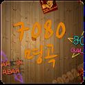 7080 명곡 icon