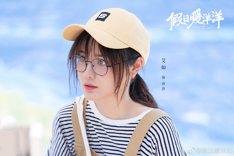 Vacation of Love China Web Drama