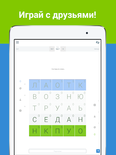 Grab-a-Word 1.7.0 screenshots 4