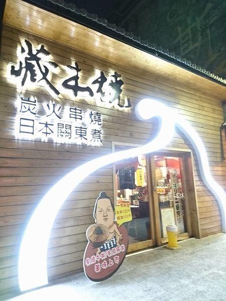 好吃的深夜串燒酒場~藏本燒