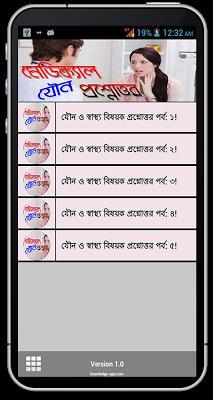 মেডিকেল যৌন প্রশ্নোত্তর - screenshot