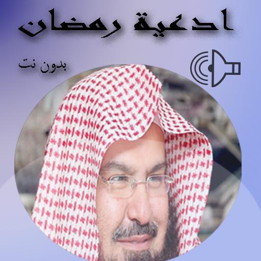 ادعية مؤترة  الشيخ السديس 2017