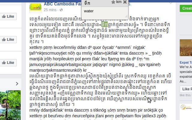 MekongEasy Khmer Lao Thai Myanmar to Latin