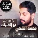 بالكلماااات جميع اغاني محمد الشحي بدون نت 2021 icon