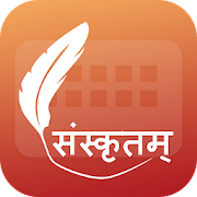 Easy Typing Sanskrit Keyboard Fonts And Themes