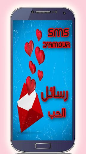 أجمل رسائل الحب - sms d'amour