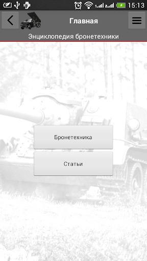 Энциклопедия бронетехники