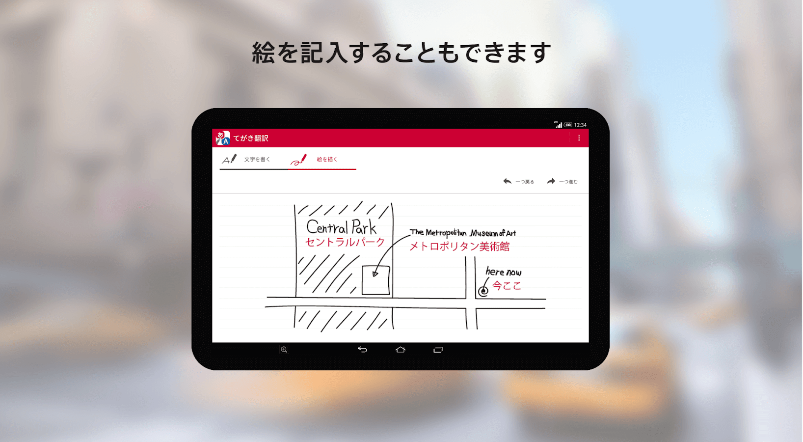 Tegaki Hon'yaku- screenshot