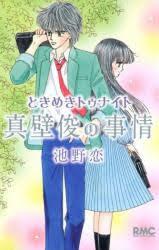 Tokimeki Tonight - Makabe Shun no Jijou
