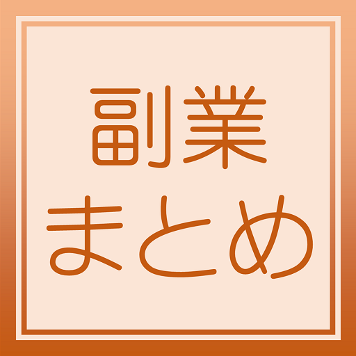副業まとめ 商業 App LOGO-APP試玩