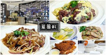 萬麗軒 Wan Li Restaurant - 台北士林萬麗酒店