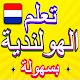 تعلم اللغة الهولندية بدون انترنت for PC-Windows 7,8,10 and Mac