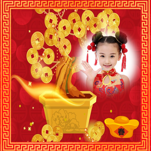 Chinese New Year Frame 2017