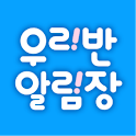 우리반 알림장 icon