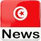 All Tunisian Newspaper | Tunisia News, اخبار تونس‎ for PC-Windows 7,8,10 and Mac