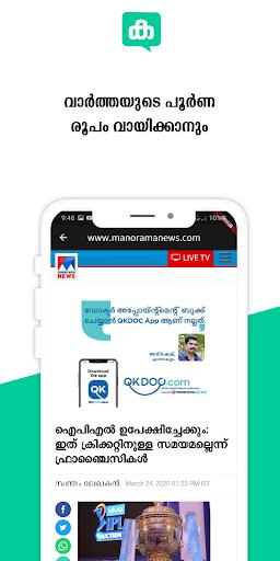 Kavala | Malayalam Short News App screenshot 4