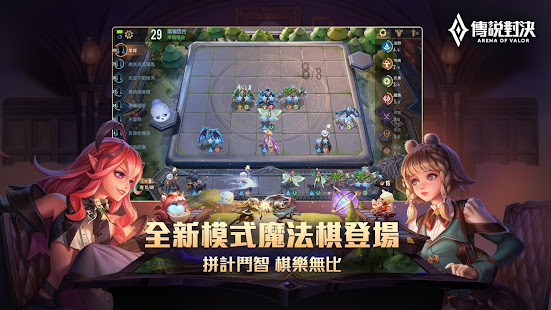 How to hack Garena 傳說對決:魔法棋全新登場 for android free