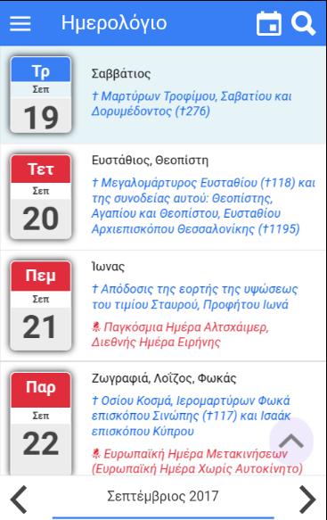 Εορτολόγιο Mapas - στιγμιότυπο οθόνης