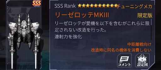 リーゼロッテMKⅢ