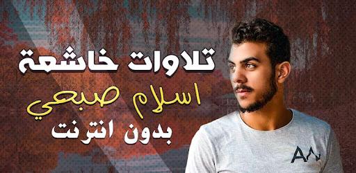 تحميل القران الكريم كامل بصوت اسلام صبحي mp3