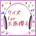クイズ for 大原櫻子 icon