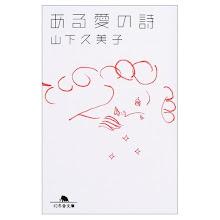 Photo: ジオ入荷情報: ある愛の詩(小説) 山下久美子 (著) 十二年間の結婚生活の終焉。天使に授かった愛娘の存在。 再認識させられた生命の切実。。深い傷を負い負わせた 年月を経て、波打つ想いをありのままに綴った素顔の手 記。(ジオフロント)