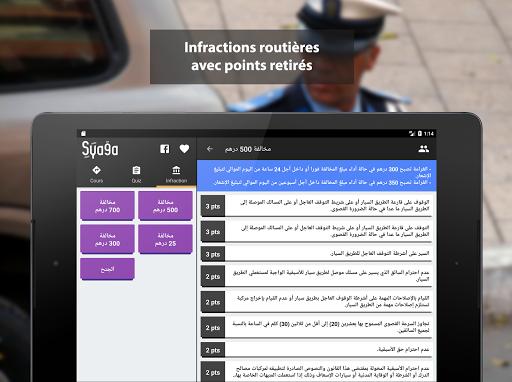 Sya9a Maroc 1.51 Screenshots 12