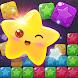 星けし-人気一番のパズルゲーム - Androidアプリ
