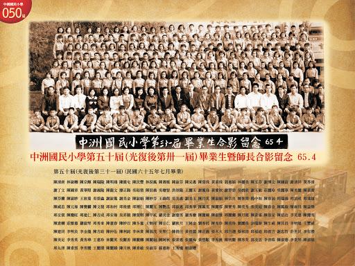 第50屆(光復後第31屆)(民國65年)