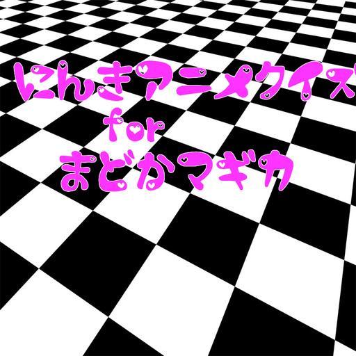 人気 クイズforまどかマギカ  無料 quiz 娛樂 App LOGO-APP試玩