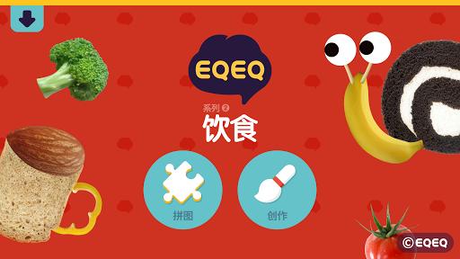 EQEQ - 饮食