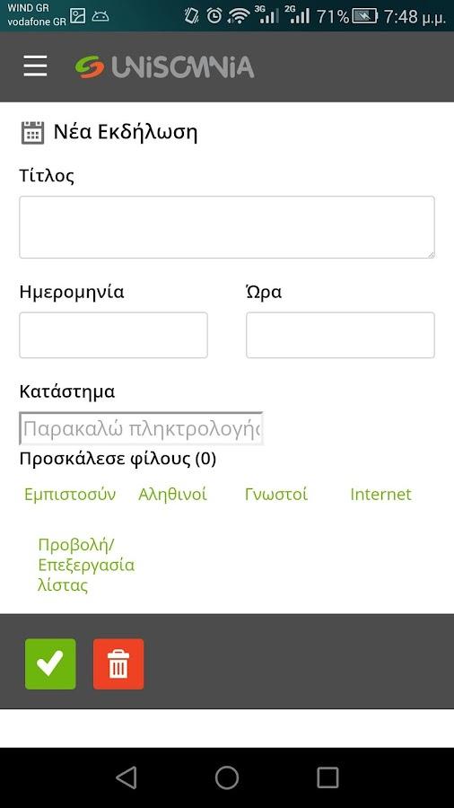 Unisomnia - στιγμιότυπο οθόνης