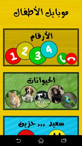 Baby phone 1.2 screenshots 2