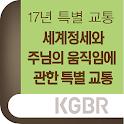 2017특별교통집회 icon