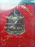 เหรียญฉลอง๑๐๐ปีเสนาบดีกลาโหม..เจ้าฟ้าภาณุรังษีปี๔๔