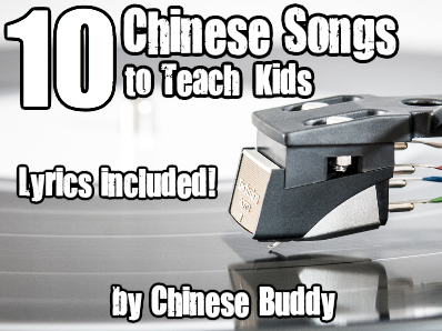 10 Chinese Songs to Teach Kids