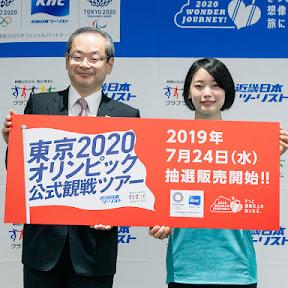 KNT-CTホールディングス「東京オリンピック観戦ツアー」抽選販売開始 ~ 18泊19日で202万円のコースも