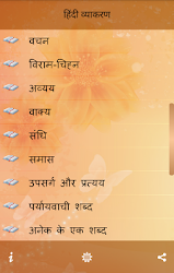 Hindi Grammar (व्याकरण) APK Download – Free Books & Reference APP for Android 3