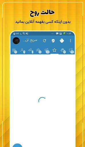 واتسگرام | تلگرام طلایی فارس | ضد فیلتر بدون تبلیغ  screenshots 3