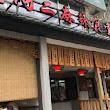 阿二麻辣食堂(大安店)