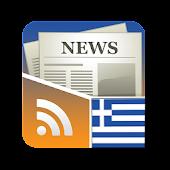 Greek Newspaper