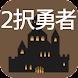 2択勇者 - Androidアプリ