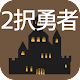 Download 2択勇者 For PC Windows and Mac