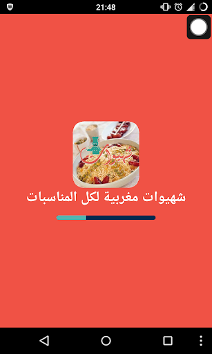شهيوات مغربية لكل المناسبات