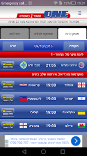 ONE ספורט Screenshot 5