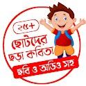 ছোটদের ছড়া কবিতা - Chora Kobita - Bengali Rhymes icon