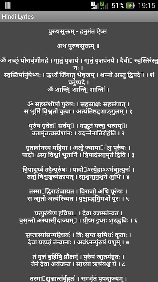 Sri Suktam Sanskrit Pdf Download Losthouses